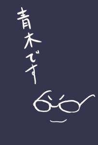 青木指導員肖像